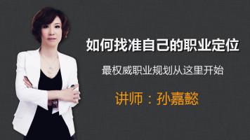 如何找准自己的职业定位【尚知生涯】河南职业生涯规划