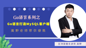 Go语言打造MySQL客户端