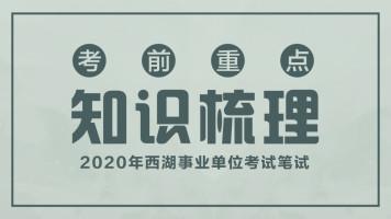 2020年西湖事业单位笔试考前重点知识梳理