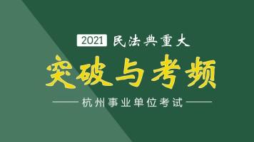 2021年杭州事业单位考试—民法典重大突破与考频
