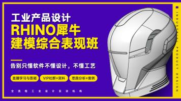 工业产品设计 RHINO犀牛建模综合表现班【品索设计】