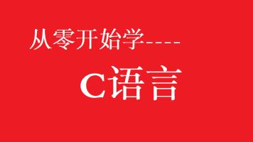 从零开始学C语言