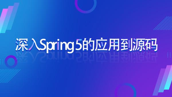 带你深入Spring 5从应用到源码【比屋教育】