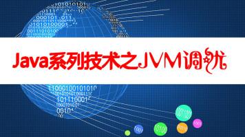 Java系列技术之JVM调优