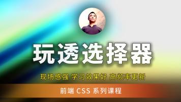 玩透 css 3 选择器,网页元素任意操作