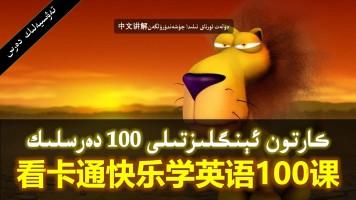 看卡通快乐学英语100课