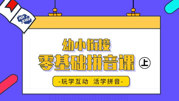 幼小衔接-零基础拼音课(上)