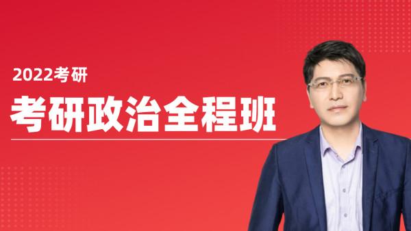 双十二狂欢节 22考研政治全程班