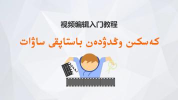 视频编辑入门教程(哈萨克语)