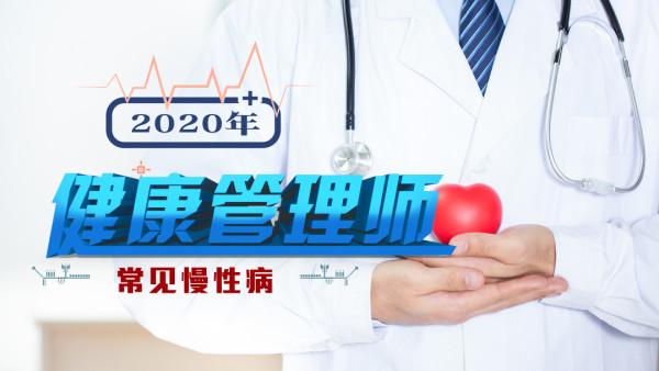 健康管理师——常见慢性病