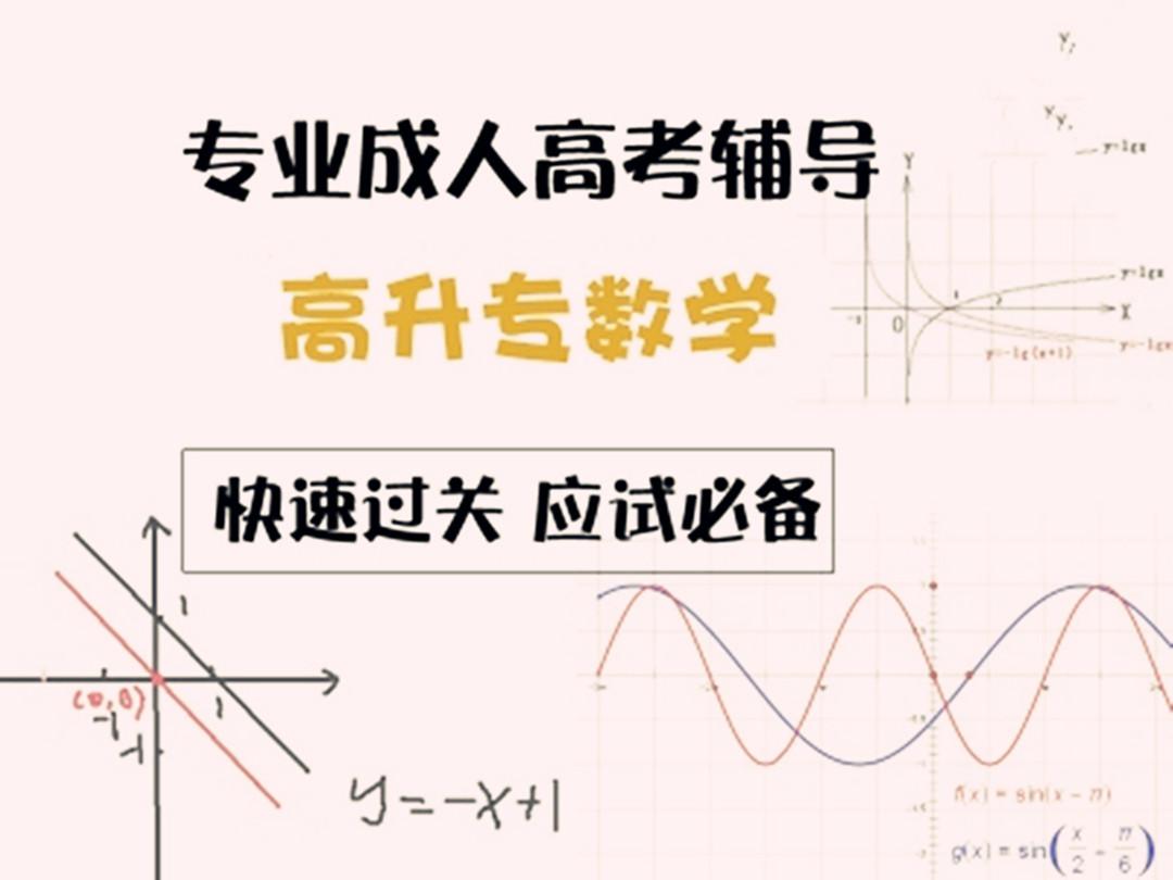 2016成人高考高升专数学复习详解