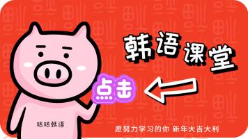 海棠老师韩语入门发音课