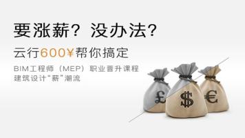Bim Mep 基础教程 初级速成
