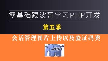 PHP会话管理以及构建验证码类文件上传类(第五季)