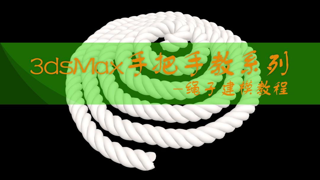 3dsMax手把手教系列:绳子建模(免费课)【沐风老师】