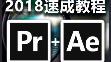 PR+AE CC2018软件影视剪辑快手火山视频特效后期制作速成全套教程