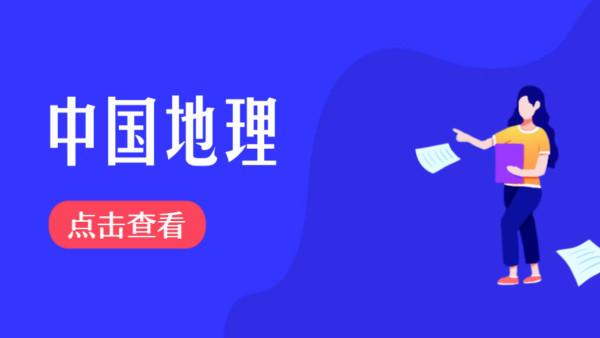 高考•中国地理考点突破(下)