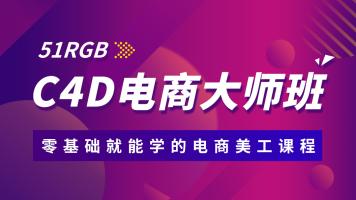 C4D电商大师班-【51RGB出品】