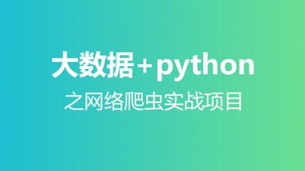 大数据+Python从入门到精通