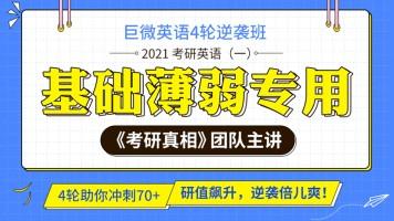 张国静2021考研英语全程班