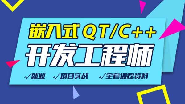 嵌入式Qt/C++开发工程师/C/数据结构/算法【从零基础到高级】