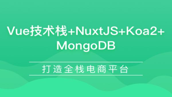 打造全栈电商平台(Vue技术栈+NustJS+Koa2+MongoDB )