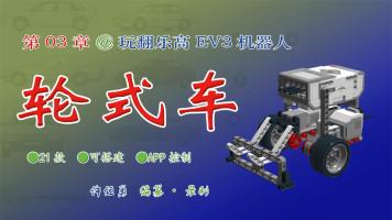 第03章 轮式车@玩翻乐高EV3机器人
