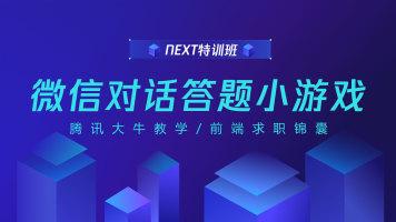 【Next特训班】第三期 微信对话答题游戏