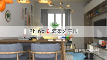 Rhino 6 渲染公开课(产品/建筑/室内)