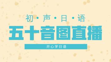 初声日语丨五十音图训练营(直播)