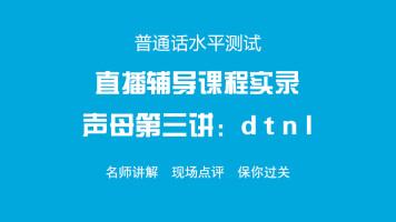 普通话直播辅导课程实录-声母(三)dtnl