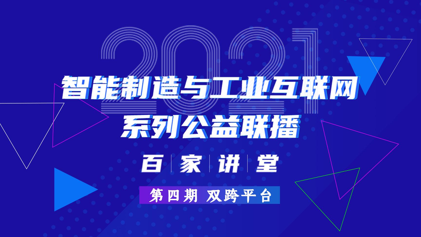 【第四期 双跨平台】2021智能制造与工业互联网百家讲堂