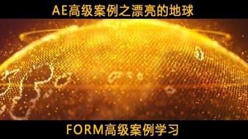 新影AE教程之form高级案例地球动画