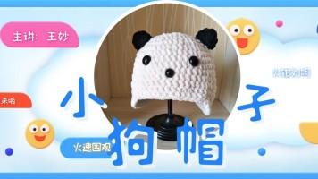 钩针帽子|小狗帽