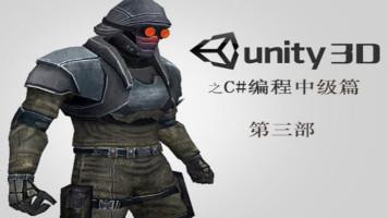 """Unity编程之C#""""中级篇"""" 视频课程"""