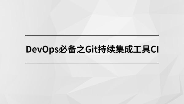 DevOps必备之Git持续集成工具CI【马士兵教育】