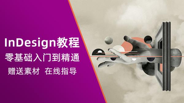 ID视频教程平面设计排版教程