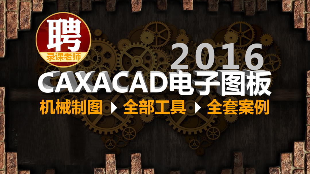 CAXACAD电子图板2016全套基础视频教程机械制图精通案例免费课程