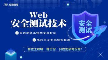 Web安全测试/渗透测试/软件测试
