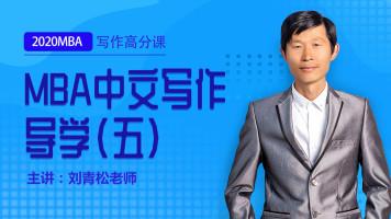 MBA中文写作导学(五)