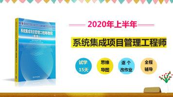 2020年系统集成项目管理工程师培训精讲课程