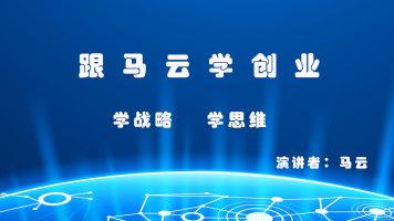 跟着马云学企业创业方法、企业管理