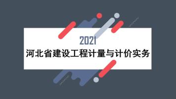 二级造价师-河北省建设工程计量与计价实务试听课