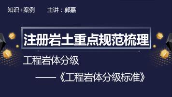郭嘉—工程岩体分级标准