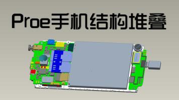 手机结构堆叠视频,Proe4堆叠设计视频教程