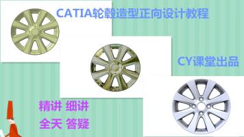 CATIA-ICEM模块入门到精通          轮毂正向设计案例