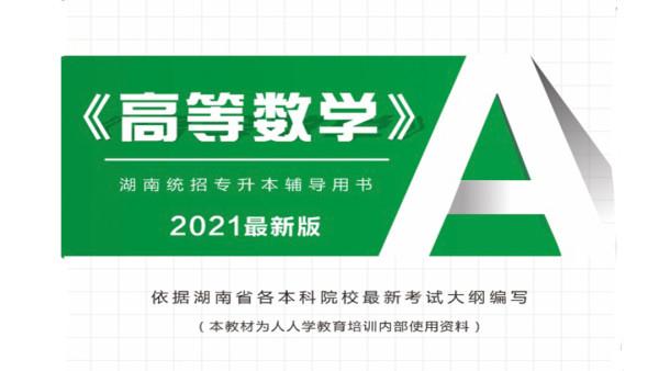 2021湖南专升本考试《高等数学》有配套同步实体教材!
