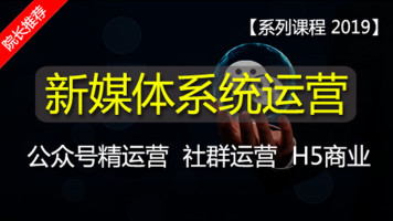 新媒体微信公众号运公开课
