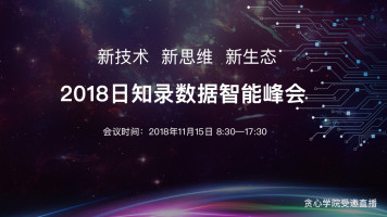 【贪心学院独家直播】2018日知录数据智能峰会