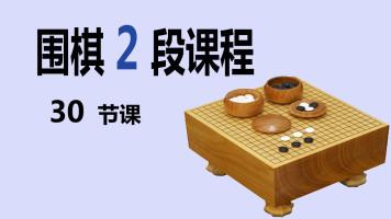 高目老师  围棋2段课程